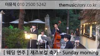 웨딩싱어 팝송축가 추천곡 Sunday morning (…