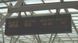 """[철도영상] KORAIL """"평양가는 기차표를 …"""