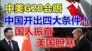 中美G20会晤 中国开出四大条件 国人振奋 美国胆寒