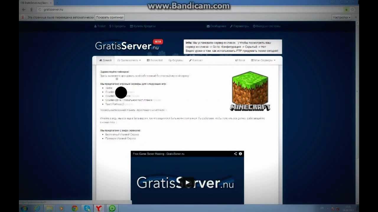 как сделать сервер майнкрафт 1.5.2 через хостинг