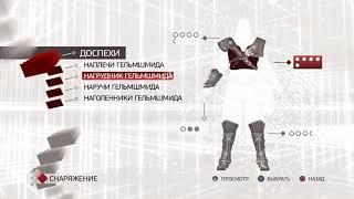 Assassin's Creed®: Эцио Аудиторе. Коллекция AC2 p9 Квадратная красотка Катерина, секс Альтаира.
