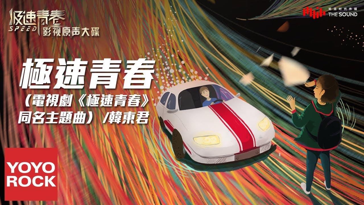 韓東君《極速青春》【電視劇極速青春主題曲 Speed OST】官方動態歌詞MV (無損高音質) - YouTube