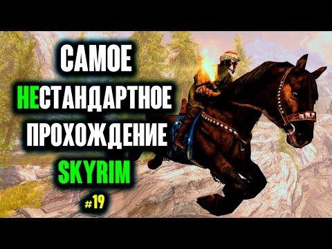 Skyrim -  Самое нестандартное прохождение Скайрима! #19 В поисках осколков Этерия thumbnail