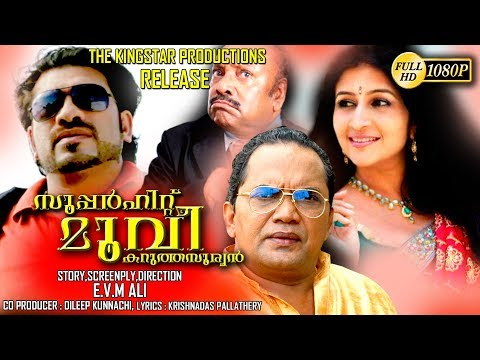 Latest Malayalam Super Hit Comedy Movie New Thriller Movie Family Entertainment Movie Upload 2018HD thumbnail