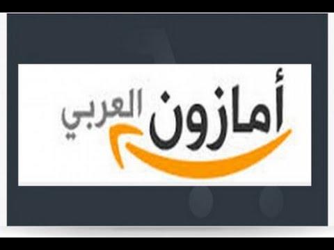 d92343ea1 امازون عربي : طريقة تصفح موقع امازون بالعربي - YouTube