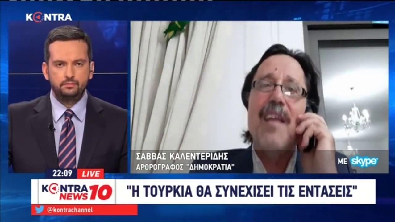 Σ. Καλεντερίδης: Η Τουρκία με τις κινήσεις της δείχνει τη ...
