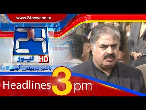 News Headlines | 3:00 PM | 8 January 2018