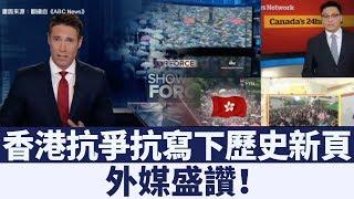 見證港人驚人意志 外媒盛讚香港和平示威|新唐人亞太電視|20190820