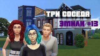 [The Sims 4] Челлендж Три Соседа #13 - Эмили Easy labs