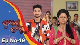 Kunwari Bohu | Full Ep 19 | 29th Oct 2018 | Odia Serial – TarangTV