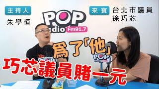 2019-09-23《POP搶先爆》朱學恒專訪 台北市議員 徐巧芯
