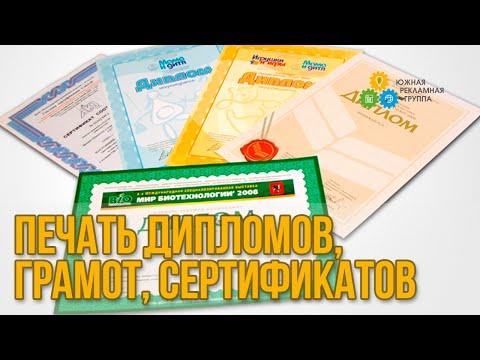 Оператиавная полиграфия в Одессе. Печать сертификатов, грамот, дипломов, подяк.