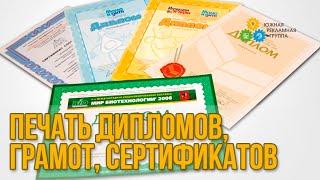 Оператиавная полиграфия в Одессе. Печать сертификатов, грамот, дипломов, подяк.(, 2016-05-26T09:27:22.000Z)