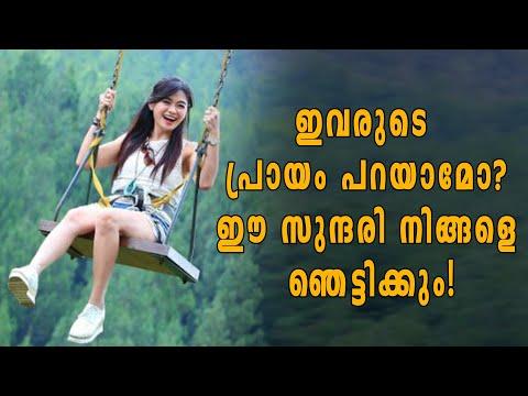 ഈ സുന്ദരിയുടെ പ്രായം പറയാമോ?   Oneindia Malayalam