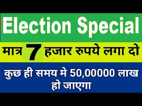election-special-stock-invest-7000-=-5000000-target-...