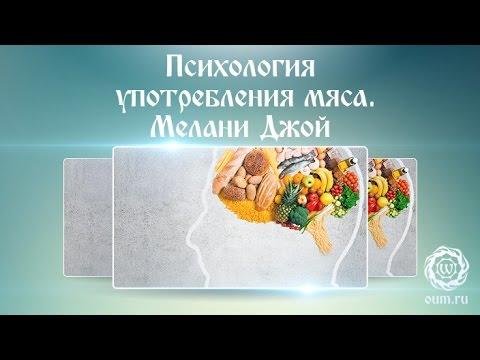 Психология употребления мяса. Мелани Джой