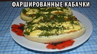 Кабачки запеченные в духовке. Фаршированные кабачки «Лодочки». Вкусные блюда (видео рецепты).