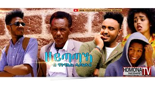 HDMONA - ዘይጣጣኻ ብ ናትናኤል ሓይለኣብ Zeytataka by Natnael Hayleab - HLFU - New Eritrean Comedy 208