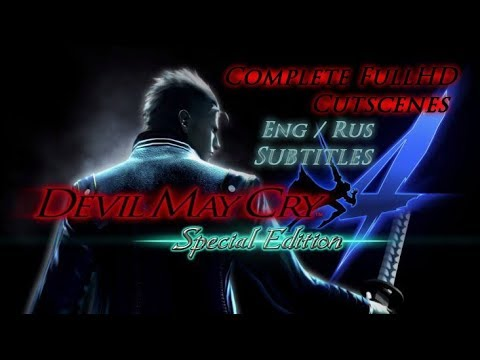 Devil May Cry 4 SE Film | FullHD 60 fps | RUS, ENG subs