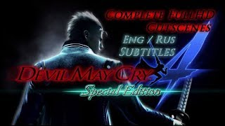 Devil May Cry 4 SE Game Movie | Игрофильм | FullHD 60 fps | RUS, ENG subs