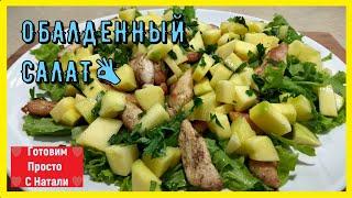 Салат с куриным филе и манго. Рецепт Легкий полезный и вкусный!