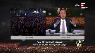 فيديو.. عمرو أديب بعد الهدف الأول لمصر: