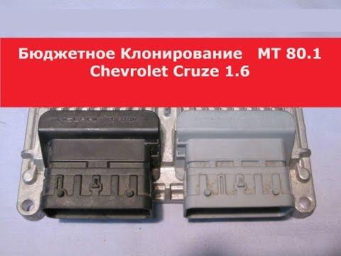 Клонирование Блока MT 80.1 Cruze 1.6