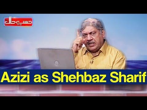 Hasb e Haal 14 May 2020   Azizi as Shehbaz Sharif   حسب حال   Dunya News   HH1