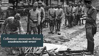Советско-японская война  • Забайкальский фронт