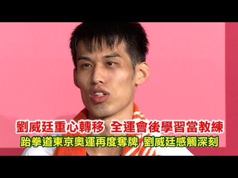 劉威廷重心轉移 全運會後學習當教練/愛爾達電視20210817新聞