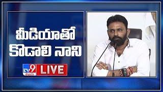 AP Minister Kodali Nani Press Meet LIVE - TV9