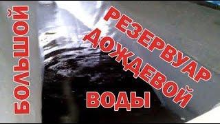 ОБЗОР ЁМКОСТИ для ВОДЫ и ПОЛИВА на 2,5 КУБА своими руками (дешевый резервуар из подручных средств)