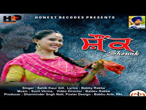 SHOUNK (Full Video Song) HONEST RECODES:-  SAHIB KAUR GILL- LATEST 2017