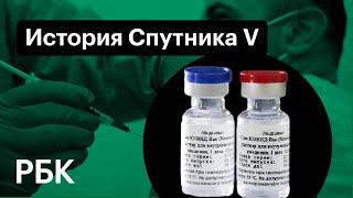 Запуск Спутника как создавали российскую вакцину от COVID 19