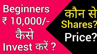 How to Invest ₹ 10k in Stock Market as a Beginner | Best Portfolio Stock Best Stocks for Lifetime |