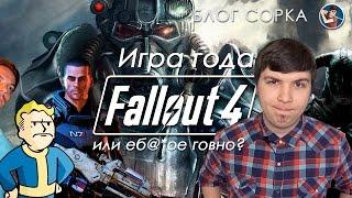 Обзор Fallout 4 - Игра года или еб ое говно Блог Сорка