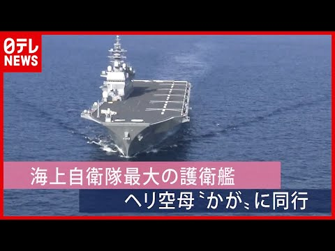 中国軍が追跡…海自最大の護衛艦「かが」南シナ海航海に同行【3分でわかるNドキュ】 ▶3:06