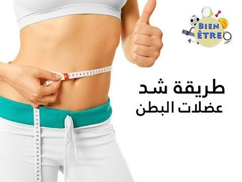 تمارين عضلات البطن - قناة نسمة