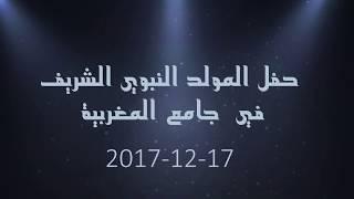 Gambar cover حفل المولد النبوي الشريف في جامع المغربية  2017-12-17