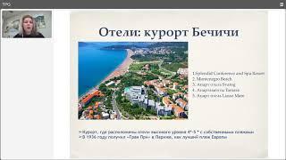 09 03 2021 Вебинар TPG Черногория Туристический продукт 2021