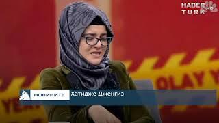 Годеницата на Джамал Кашоги: Той обичаше Турция и беше приятел на Ердоган