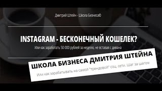 Как заработать 100 тысяч рублей за месяц - Физрук