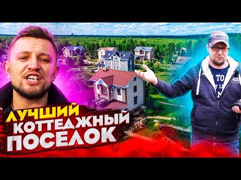 🏡 Краснодар | Лучший Коттеджный Посёлок в Знаменском | КП Трава от компании Загород