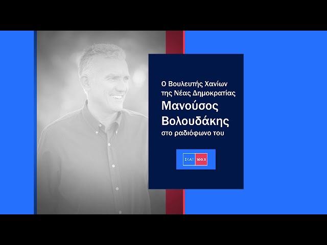 Βολουδάκης στο ραδιόφωνο του ΣΚΑΙ 100,3 και τον Άρη Πορτοσάλτε για το μεταναστευτικό (11/11/19)
