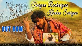 Teriyan Rachaiyan Khedan Sariyan   Latest Punjab SHABAD