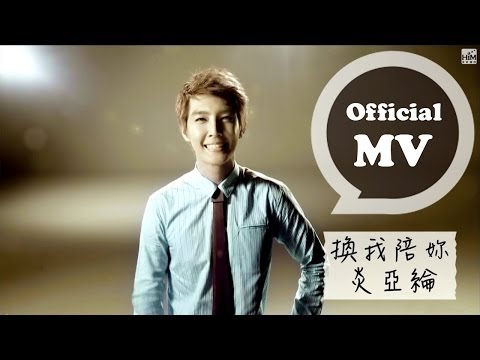 炎亞綸 Aaron Yan [換我陪妳 My Turn] Official MV HD