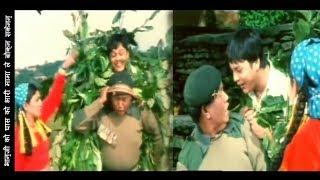 भान्जी को घास को भारी मामा ले बोक्न सकेनन्|दिलिप रायमाझी ,झार्ना थापा