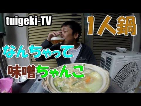 お手軽味噌ちゃんこ鍋(1人前)味噌ちゃんこレシピ good cooking