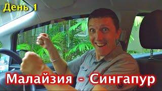 МАЛАЙЗИЯ - СИНГАПУР с ПХУКЕТА НА АВТОМОБИЛЕ. День 1 Пхукет - Хатьяй(Это история (видео-отчет) о нашем авто путешествии в Малайзию и Сингапур на собственном автомобиле c острова..., 2016-07-02T15:59:29.000Z)