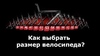 Как купить велосипед #2 Размер велосипеда или размер рамы.
